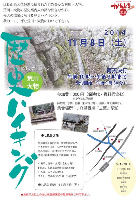 Kanjiruhira_history_hiking_2014